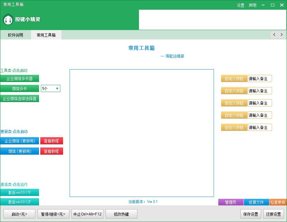 [6月15日] 常用工具箱 Ver 0.1